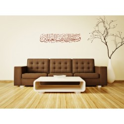 """Calligraphy wall sticker of the Koranic verse """"And Glory to Allah The Lord of the..."""