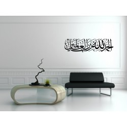 Calligraphy wall sticker: Praise be to Allah Lord of the Universe (Al-Hamdoulillahi...