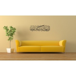 """Calligraphy wall sticker of the Koranic verse """"Did He not find you an orphan? Then He..."""