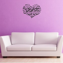 """Calligraphy wall sticker of the verse """"He loves them and They love Him"""" (Youhhibouhoum..."""