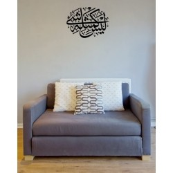 """Wall sticker calligraphy of the verse: """"There is nothing like Him (41 cm)"""