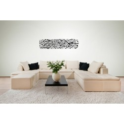 Wall sticker Quranic calligraphy of the verse of Forgiveness (120 cm)