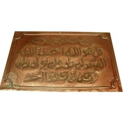 Poster-Molded picture with relief effects: Sura Al-Ikhlâs - Pure monotheism (Golden)