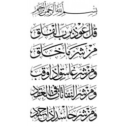 Surah Al-Falaq Calligraphy Wall Sticker (No. 113 - Dawn of Dawn) - 53 cm