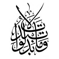 "Wall sticker of the calligraphy of the verse ""وَمَا بَدَّلُوا تَبْدِيلًا"" (Sura..."