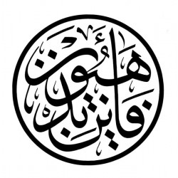 Round wall sticker (30 cm) of the calligraphy of Surah التكوير At-Takwir - Verse no 26:...