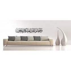 Calligraphy wall sticker: And do good maybe you will succeed (148 cm) - وافعلو الخير...