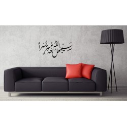 """Wall sticker calligraphy of the verse """"Allah will succeed ease to difficulty"""" (56 cm)"""
