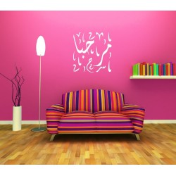 Large personalized wall sticker with calligraphy word or name in Arabic (60 cm)