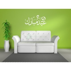 "Wall sticker ""Aid Mubarak"" (30 cm x 15 cm) for wall decoration (Eid Mubarak in Arabic)"