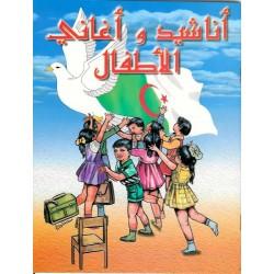 Chants pour enfants (55 chants) - أناشيد و أغاني الأطفال