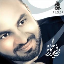 """CD Chants """"Ya Msafer Oud"""" by Abdel Fattah (Abed El Fattah)"""