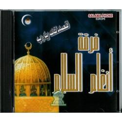 Firqat Anagham Assalam - Qasadtouka Ya Rabbi - فرقة أنغام السلام