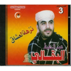 Nozhatou Al'ochaq (3) نزهة العشاق