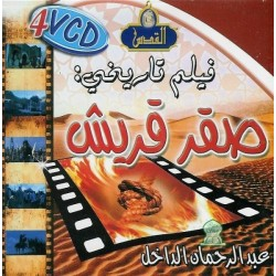 "Historical film: The eagle of Quraish ""Abdel-Rahman ad-Dâkhil"" (in 4 VCD / DVD) - فيلم..."