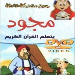 Cartoon: Majoud learns the Holy Quran - Complete series 18 episodes [On DVD] - مجود...