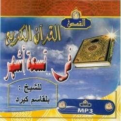 How to memorize the Quran in nine months (MP3 CD) - القرآن الكريم في تسعة أشهر للشّيخ...