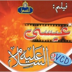 Film: Jesus son of Mary Peace be upon him [in 2 VCD / DVD] - فيلم: عيسى عليه السّلام