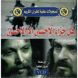 Film The reward of charity is charity [En VCD / DVD] - هل جزاء الإحسان إلاّ الإحسان