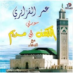 Recitation of Suras Al-Kahf and Meryam with D'oâa by Sheikh Omar el Kzabri
