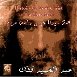 Stories of Jesus Christ and his Mother Mary by Sheikh Abdelhamid Kishk
