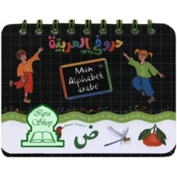 Mon alphabet arabe- حروفي العربيّة