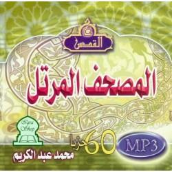 All the Holy Quran by Sheikh Mohammed Abdelkarim (in MP3 CD) - محمد عبد الكريم