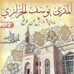 The Complete Holy Quran in MP3 CD by Cheikh Youssouf Al-Jazairi (Lecture Warch) -...