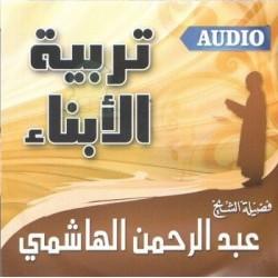The education of children by Cheikh Abderrahmane Al-Hachimi (audio CD) in Algerian...