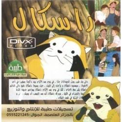 "The Adventures of Raskel the Raccoon (DVD) - رسوم متحركة ""راسكال"" الراكون"