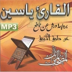 Psalmody of the Koran according to Warsh by the reciter Yacine Al-Jazairi (MP3 CD) ...