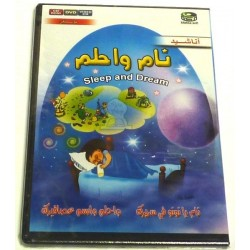 "Songs ""Sleep and Sweet Dreams"" for children - Sleep and Dream - نام واحلم"