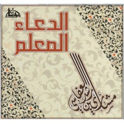 The invocation for learning - Al Du'a Al-Mu'allim - By Sheikh Al-'Affassi (Audio CD) ...