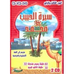 Dessin animé la vie du prophète (Parties 3 et 4) - سيرة الحبيب محمد صل الله عليه و سلم...