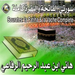 Suras: Complete Fâtiha & Cow (2 CD) - سورتي الفاتحة و البقرة كاملة