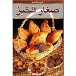 Petits Pains - Version Arabe - صغار الخبز
