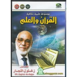 The Koran and science - القرآن و العلم