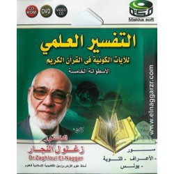 L'interpretation scientifique des versets coraniques N° 5 - التفسير العلمي للآيات...