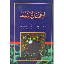 Dictionnaire arabe-arabe Al Mou'jam Al-Wassît - المعجم الوسيط