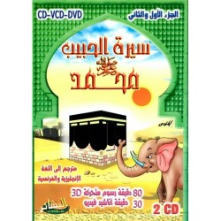Dessin animé la vie du prophète (Parties 1 et 2) - سيرة الحبيب محمد صل الله عليه و سلم...