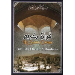 The complete Holy Quran in MP3 CD by Cheikh Al-Jouhanî (tartil)