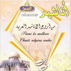 Among the best Arabic religious songs (Audio CD) - من أروع الأناشيد العربية