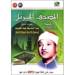 The complete Holy Quran recited in Arabic by Cheiykh Abd El-Basit Abd El-Samad - المصحف...