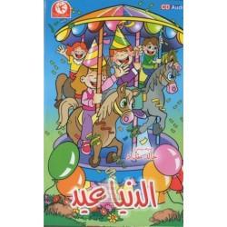 Chants Al-Dounia Eid (audio CD) - الدنيا عيد - طيور الجنة