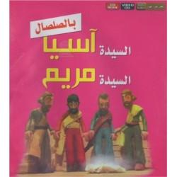Stories of Assia and Mary - قصة السيدة آسيا و السيدة مريم بالصلصال