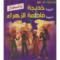 Cartoon the story of Khadidja and Fatima Azahra - قصة السيدة خديجة و السيدة فاطمة...