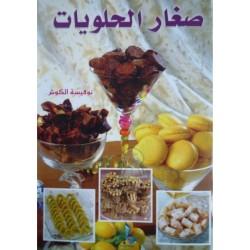 Petits gateaux (version arabe) - صغار الحلويات