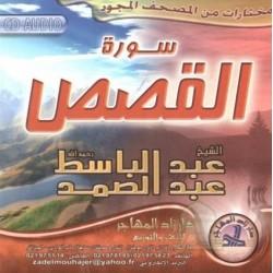 Surah Al-Qassas by Sheikh Abdelbassat Abdessamad - سورة القصص للشيخ عبد الباسط عبد الصمد