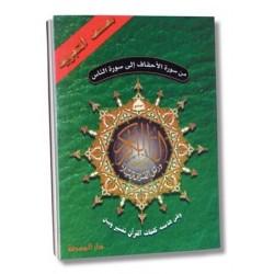 "Coran Hafs avec règles de Tajwîd de sourate 46 ""Al-Ahqâf"" jusqu'à la dernière sourate..."