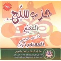 Hizb Sabbih (with apprenticeship) by Sheikh Ahmed Issa Al-Ma'sarâoui - حزب سبح المعلم...
